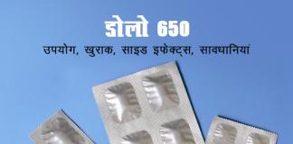 dolo 659 fayde nuksan in hindi