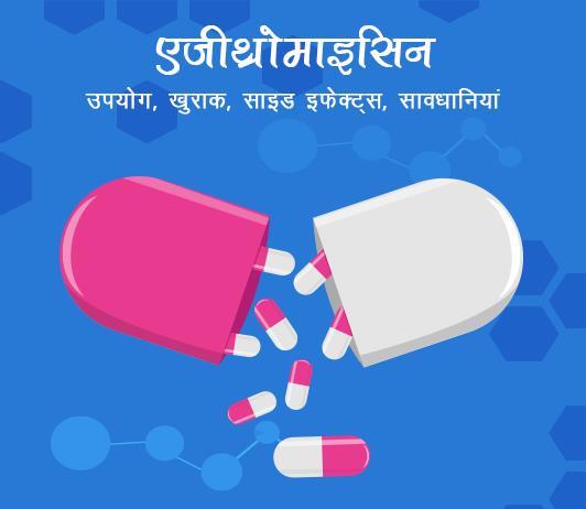 azithromycin fayde nuksan in hindi