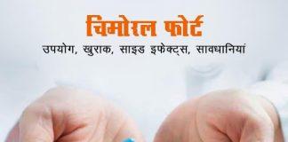 Chymoral Forte in Hindi काइमोरल फोर्ट कैप्सूल: प्रयोग, खुराक, साइड इफेक्ट्स, मूल्य, संरचना