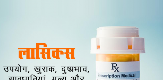 lasix fayde nuksan in hindi