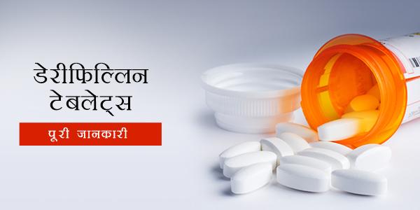 Deriphylline Tablet in Hindi डेरीफिल्लिन टेबलेट्स: उपयोग, खुराक, साइड इफेक्ट्स, मूल्य, संरचना और 20 सामान्य प्रश्न