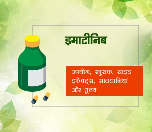 imatinib fayde nuksan in hindi
