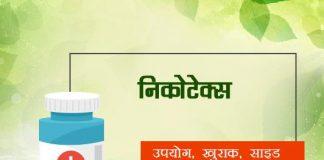 nicotex fayde nuksan in hindi