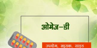 omez d fayde nuksan in hindi