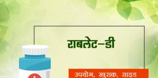 rablet d fayde nuksan in hindi