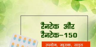 Rantac 150 in Hindi रैनटेक और रैनटेक-150: उपयोग, खुराक, साइड इफेक्ट्स, मूल्य, संरचना और 20 सामान्य प्रश्न