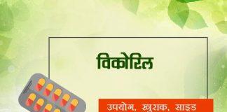 wikoryl fayde nuksan in hindi
