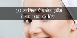 Best Fairness Creams for Oily Skin in Hindi