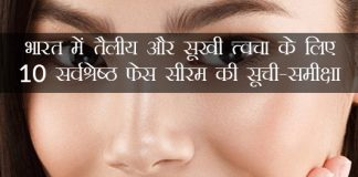 Best Face Serums for Oily & Dry Skin in Hindi