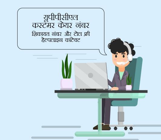 [2019] UPPCL Customer Care Number In Hindi यूपीपीसीएल कस्टमर केयर, शिकायत नंबर- उत्तर प्रदेश पावर कारपोरेशन लिमिटेड
