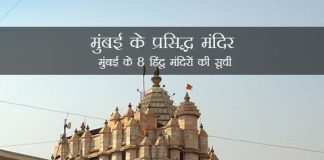 Famous Temples in Mumbai in Hindi