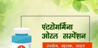 Enterogermina Oral Suspension in Hindi