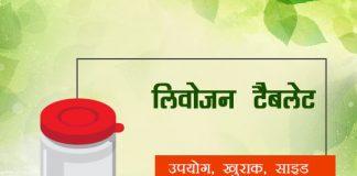 Livogen Tablet in Hindi लिवोजेन टैबलेट्स: उपयोग, खुराक, साइड इफेक्ट्स, मूल्य, संरचना और 20 सामान्य प्रश्न