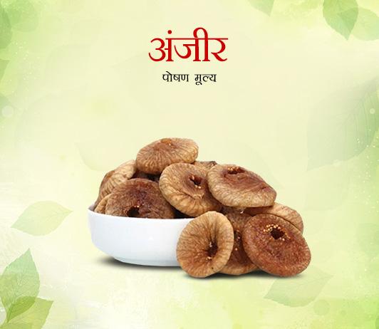 Figs: Nutritional Value in Hindi अंजीर: पोषण मूल्य
