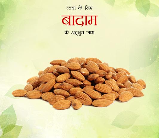 Amazing Benefits of Almonds For Your Skin in Hindi त्वचा के लिए बादाम के अद्भुत लाभ