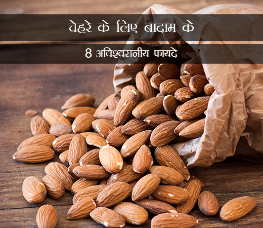 8 Unbelievable Benefits of Almonds for Your Face in Hindi चेहरे के लिए बादाम के 8 अविश्वसनीय फायदे