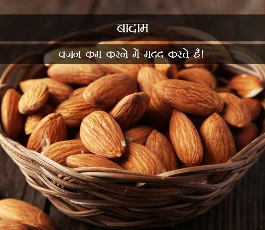 Almonds Can Help You Lose Weight Daily in Hindi बादाम वजन कम करने में मदद करते हैं!