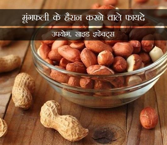 10 Surprising Benefits of Peanuts in Hindi मूंगफली के हैरान करने वाले फायदे: उपयोग, साइड इफेक्ट्स