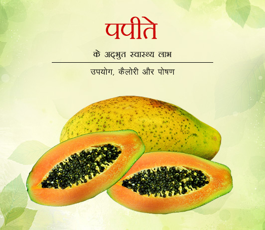 Health Benefits of Papaya in Hindi पपीते के अद्भुत स्वास्थ्य लाभ - उपयोग, कैलोरी और पोषण