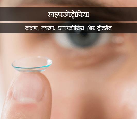 Hypermetropia in Hindi हाइपरोपिया (हाइपरमेट्रोपिया): लक्षण, कारण, डायगनोसिस और ट्रीटमेंट