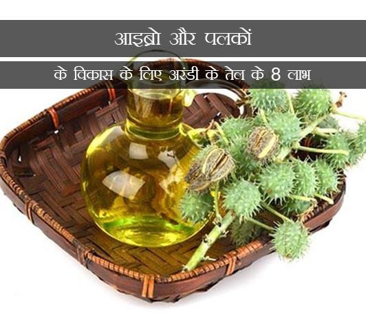 Benefits of Castor Oil in Hindi आइब्रो और पलकों के विकास के लिए अरंडी के तेल के 8 लाभ