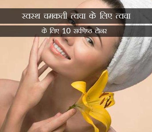 10 Best Toners For Skin For Healthy Glowing Skin in Hindi स्वस्थ चमकती त्वचा के लिए त्वचा के लिए 10 सर्वश्रेष्ठ टोनर