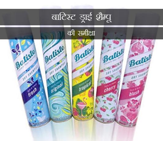Batiste Dry Shampoo Review, Price In India in Hindi बाटिस्ट ड्राई शैम्पू की समीक्षा