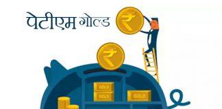 Paytm Gold in Hindi पेटीएम गोल्ड: कैसे खरीदें, समीक्षा, प्लानएं और अन्य पूछे जाने वाले सवाल