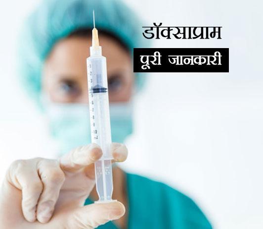 Doxapram in Hindi डॉक्साप्राम: प्रयोग, खुराक, साइड इफेक्ट्स, मूल्य, संयोजन, सावधानियां