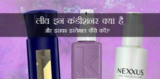 What Is A Leave In Conditioner in Hindi लीव इन कंडीशनर क्या है और इसका इस्तेमाल कैसे करें?