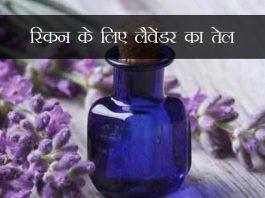 Lavender Oil For Skin in Hindi स्किन के लिए लैवेंडर का तेल: स्किन के लिए 7 बेहतरीन फायदे