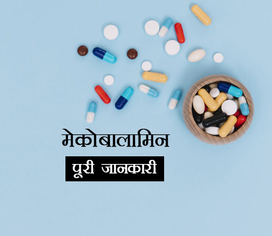 Mecobalamin in Hindi मेकोबालामिन: उपयोग, खुराक, साइड इफेक्ट्स, मूल्य, संयोजन, सावधानियां