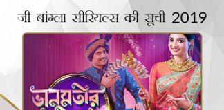 [2019] Zee Bangla Serials List In Hindi ज़ी बांग्ला सीरियल्स की सूची 2019: ज़ी बांग्ला सीरियल्स का टाइम-टेबल और अनुसूची
