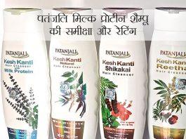 Patanjali Milk Protein Shampoo Review & Rating in Hindi - पतंजलि मिल्क प्रोटीन शैम्पू की समीक्षा और रेटिंग