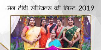 Sun TV Serials List 2019 in Hindi सन टीवी सीरियल्स की लिस्ट 2019: सन टीवी सीरियल्स टाइमिंग्स और शेड्यूल