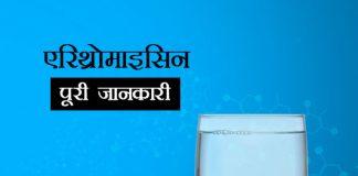 Erythromycin in Hindi एरिथ्रोमाइसिन: प्रयोग, खुराक, साइड इफेक्ट्स, मूल्य, संयोजन, सावधानियां