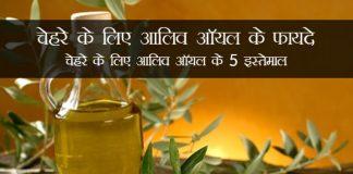 Olive Oil ke fayde For Face in Hindi चेहरे के लिए ऑलिव ऑयल के फायदे: चेहरे के लिए आलिव ऑयल के 5 इस्तेमाल