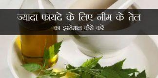 How to Use Neem Oil for Maximum Benefits in Hindi ज्यादा फायदे के लिए नीम के तेल का इस्तेमाल कैसे करें