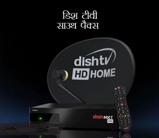 Dish TV South Packs in Hindi डिश टीवी साउथ पैक्स - बेस्ट डिश टीवी साउथ प्लान्स एंड पैकेज 2019