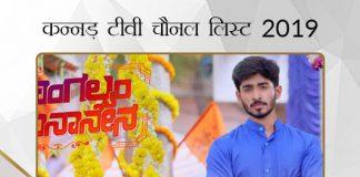 Kannada TV Channel List 2019 in Hindi कन्नड़ टीवी चैनल लिस्ट 2019: भारत में सभी कन्नड़ चैनल के नंबर