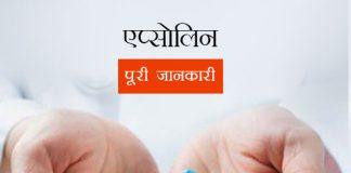 Epsolin in Hindi एप्सोलिन: उपयोग, खुराक, साइड इफेक्ट्स, मूल्य, संयोजन, सावधानियां