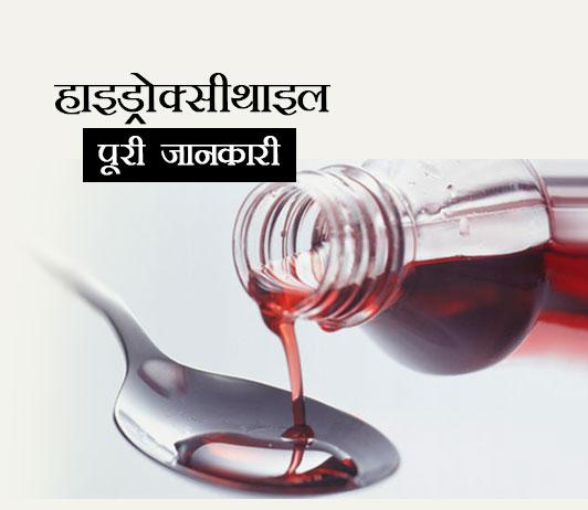 Hydroxyethyl Starch in Hindi हाइड्रोक्सीथाइल स्टार्च: प्रयोग, खुराक, दुष्प्रभाव, मूल्य, संयोजन, सावधानियां