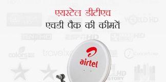 [UPDATED] [2019] Airtel DTH HD Packs Prices In Hindi एयरटेल डीटीएच एचडी पैक की कीमतें: एयरटेल डीटीएच एचडी मूल्य, एयरटेल डिजिटल टीवी प्लान और पैकेज