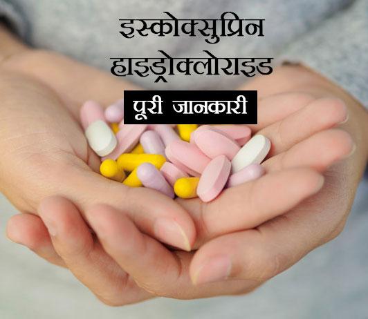 Isoxsuprine Hydrochloride in Hindi इस्कोक्सुप्रिन हाइड्रोक्लोराइड: प्रयोग, खुराक, साइड इफेक्ट, मूल्य, संयोजन, सावधानियां