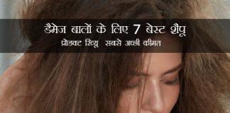 7 Best Shampoos For Damaged Hair in Hindi डैमेज बालों के लिए 7 बेस्ट शैंपू - प्रोडक्ट रिव्यू | सबसे अच्छी कीमत