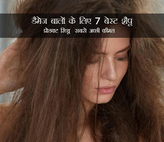 7 Best Shampoos For Damaged Hair in Hindi डैमेज बालों के लिए 7 बेस्ट शैंपू - प्रोडक्ट रिव्यू   सबसे अच्छी कीमत