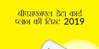BSNL Data Card Plans List 2019 in Hindi बीएसएनएल डेटा कार्ड प्लान की लिस्ट 2019: लैटेस्ट बीएसएनएल डोंगल और डेटा कार्ड टैरिफ पैक और पैकेज
