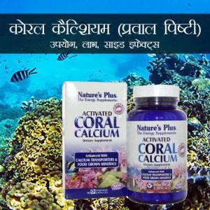 Praval Pishti ke fayde in Hindi कोरल कैल्शियम (प्रवाल पिष्टी): उपयोग, लाभ, साइड इफेक्ट्स