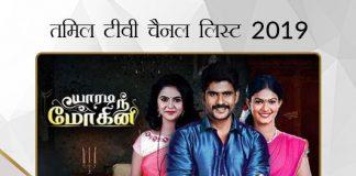 Tamil TV Channel List 2019 in Hindi तमिल टीवी चैनल लिस्ट 2019: इंडिया के सभी तमिल चैनल नंबर