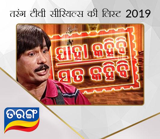 Tarang TV Serials List 2019 in Hindi तरंग टीवी सीरियल्स की लिस्ट 2019: तरंग टीवी सीरियल्स का आज का टाइम टेबुल और शेडूयल